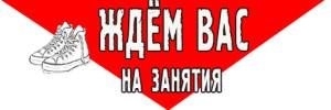 ЖДЁМ 2