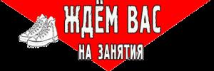 ЖДЁМ-21