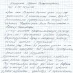 Отзыв Мамы Георгия Белоусова,начало
