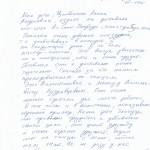 Отзыв мамы Алины Цимбалюк