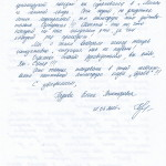 Отзыв мамы Андрея Бурова 2 стр