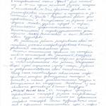 Отзыв мамы Артёма Трофимова 1 стр