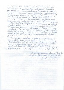 Отзыв мамы Артёма Трофимова 2 стр