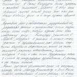 Отзыв мамы Георгия Белоусова,2 стр
