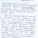 Отзыв мамы Жени и Полины Терентьевых 1 стр