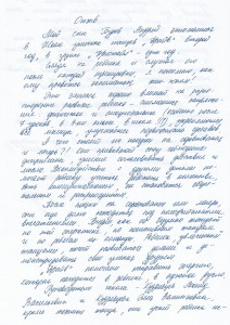 Отзыв мамы Андрея Бурова 1 стр