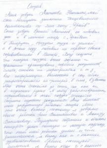 Отзыв мамы Еремы Матасова 1 стр