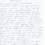 Отзыв мамы Алины Цимбалюк 1 стр
