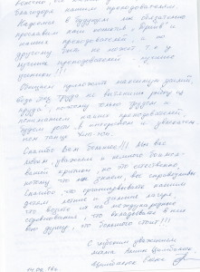 Отзыв мамы Алины Цимбалюк 2 стр