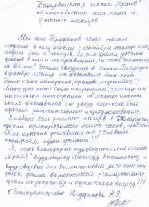 Отзыв мамы Труфанова Ильи