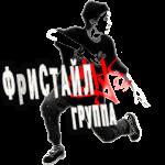 ФРИСТАЙЛ ГРУППА