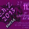 Международные Соревнования в Минске!