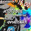 Итоговое занятие группы Фристайл в доме культуры г.Московского