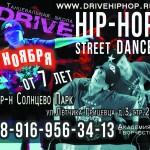 сайт-www.drivehiphop.ru