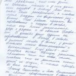 Отзыв мамы Жени и Полины Терентьевых 2 стр
