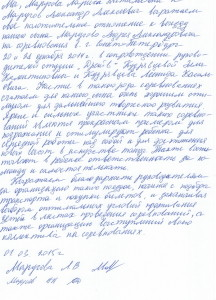 Отзыв мамы Марусова Андрея