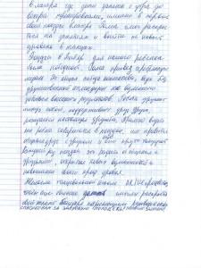 Отзыв мамы Ромы Волкова страничка