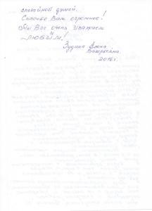 Отзыв мамы Зудиной Дианы 2 стр