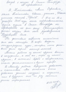 Отзыв мамы Клейменова Ивана