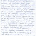 Отзыв мамы Еремы Матасова 2 стр
