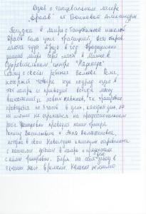 Отзыв мамы Ромы Волкова 1 стр
