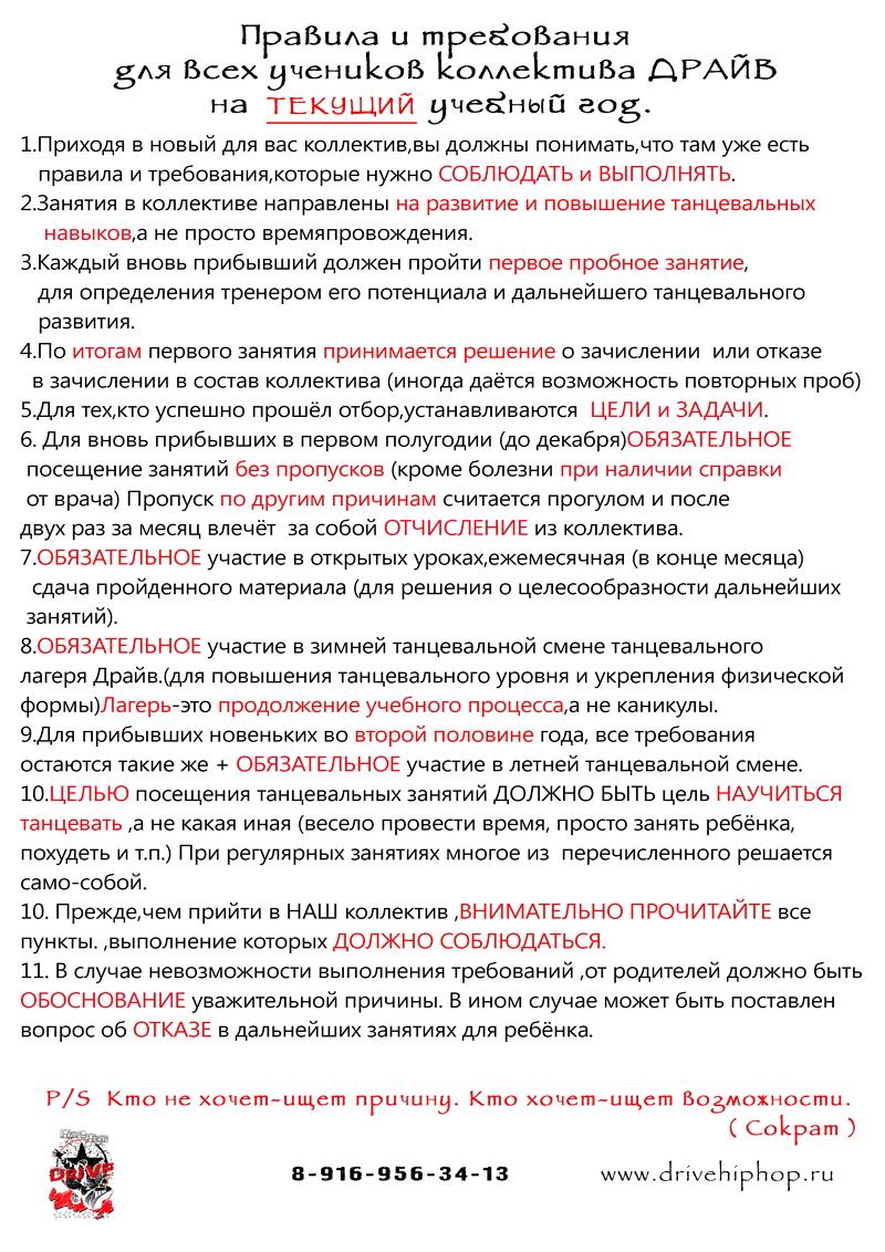 ПРАВИЛА-16-17.